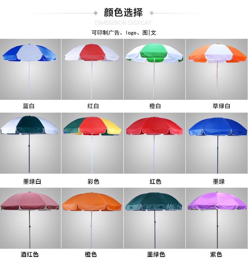 廣告傘顏色