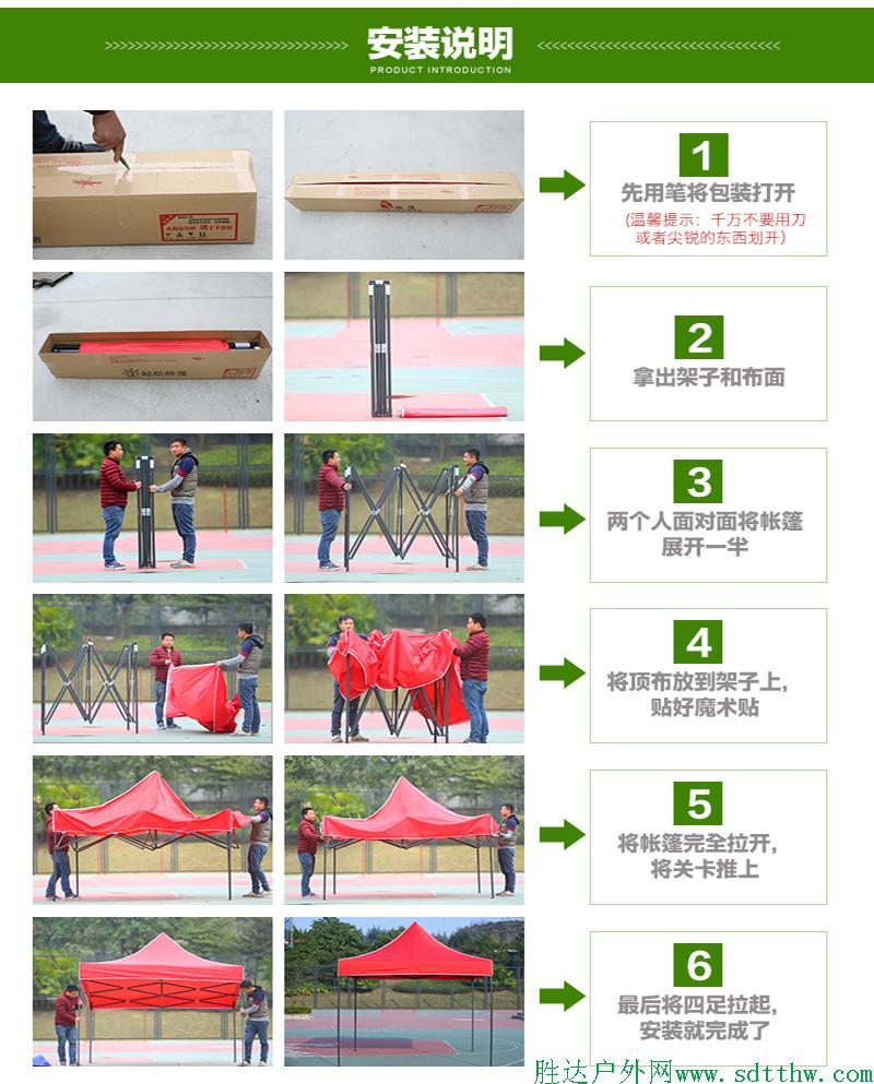 廣告折疊帳篷簡介 (3).jpg