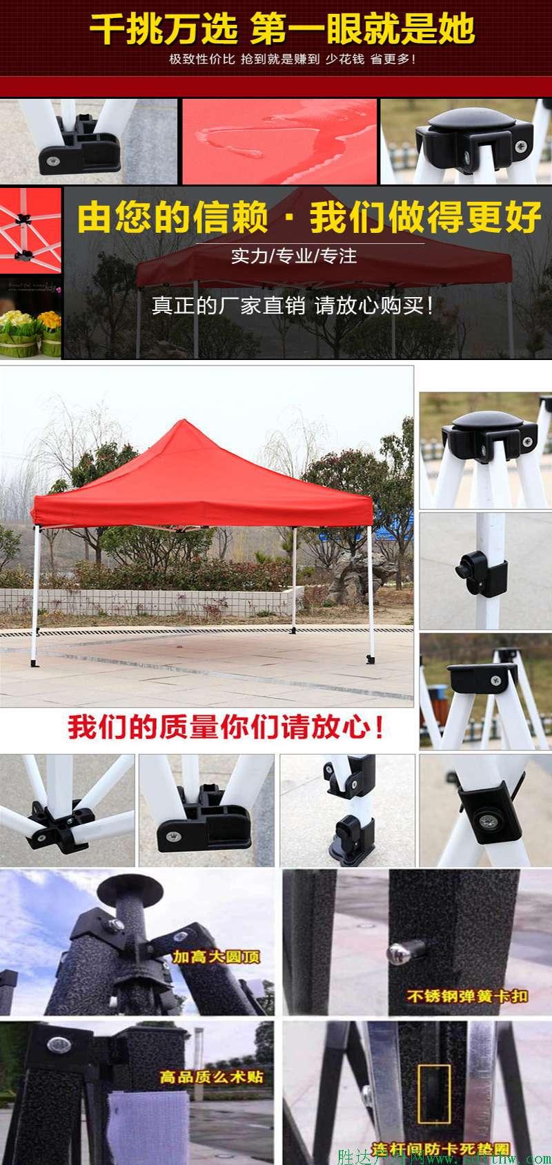 廣告折疊帳篷簡介 (2).jpg